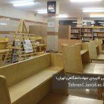 کتابخانه مرکز آموزش علمی کاربردی جهاددانشگاهی تهران ۱