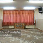 نمازخانه مرکز آموزش علمی کاربردی جهاددانشگاهی تهران ۱